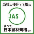 当社の使用する桧はすべて日本農林規格です