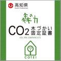 CO2木づかい固定証書